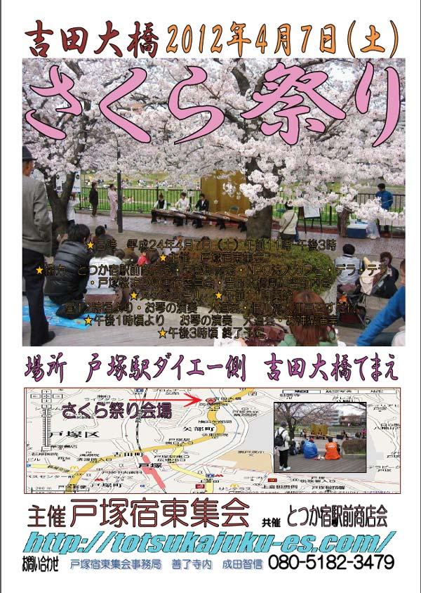 2012吉田大橋さくら祭りポスター