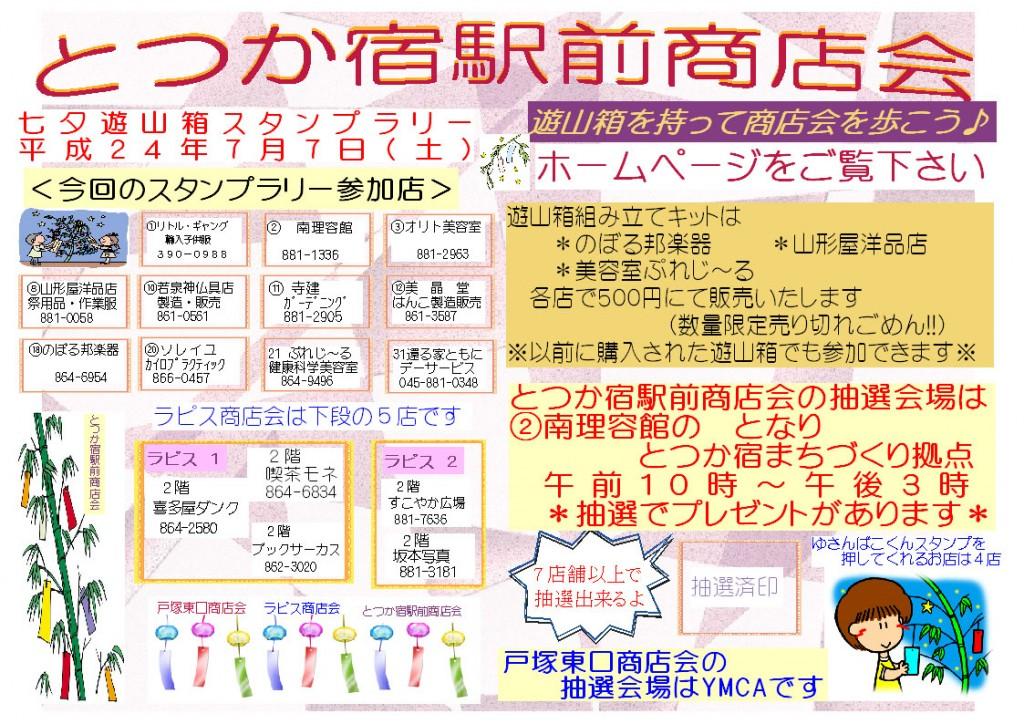 2012/07/07 七夕遊山箱スタンプラリー
