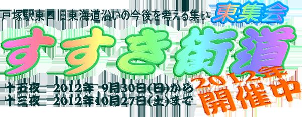 東集会 ススキ街道