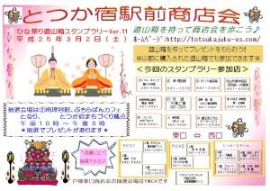 ひな祭り遊山箱スタンプラリー2013/03/02