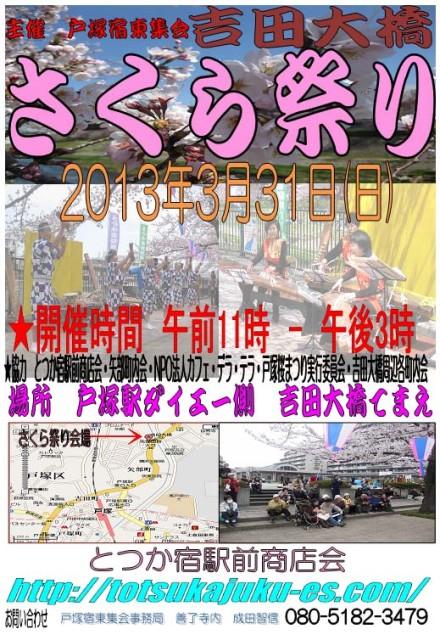 20130331sakura_fes