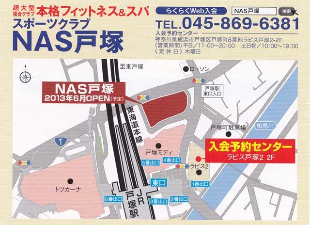 NAS戸塚 予約センター