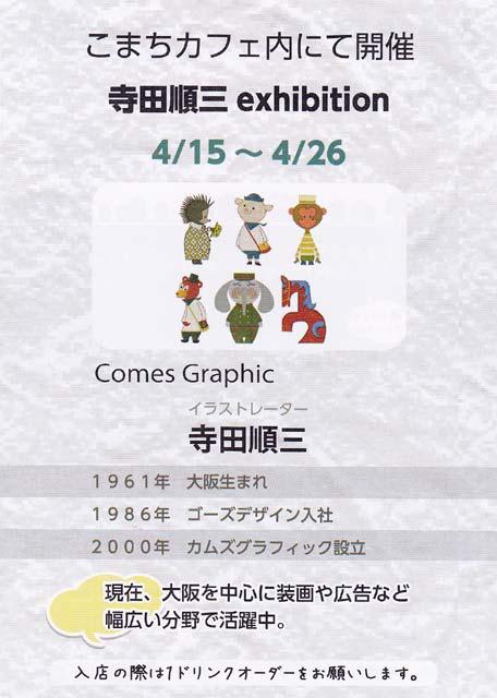寺田順三 exhibition