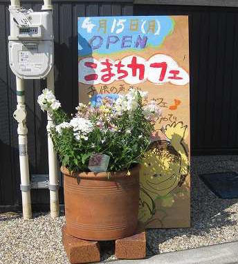 こまちカフェ オープン記念