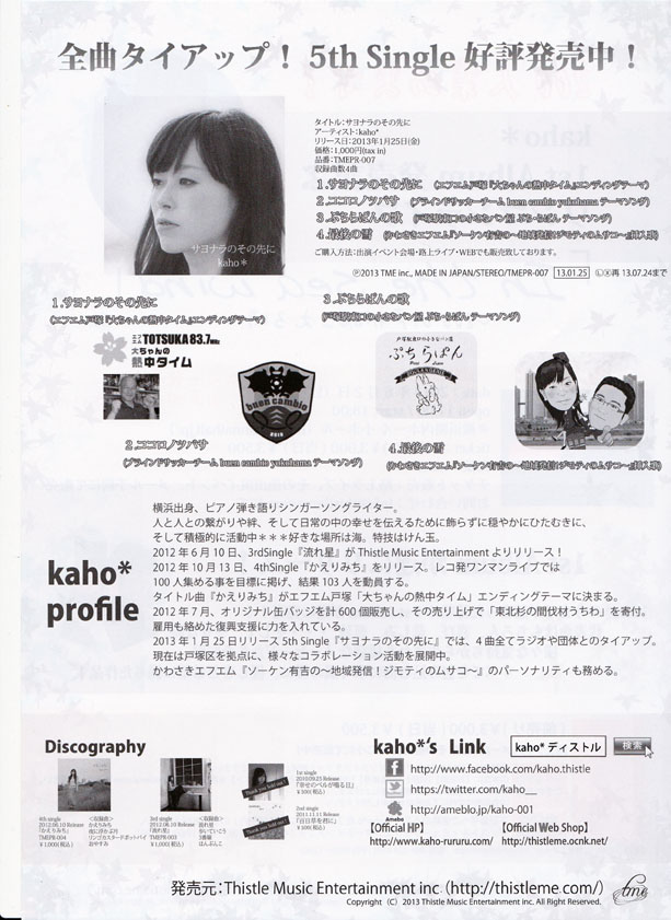 kaho* 5th single
