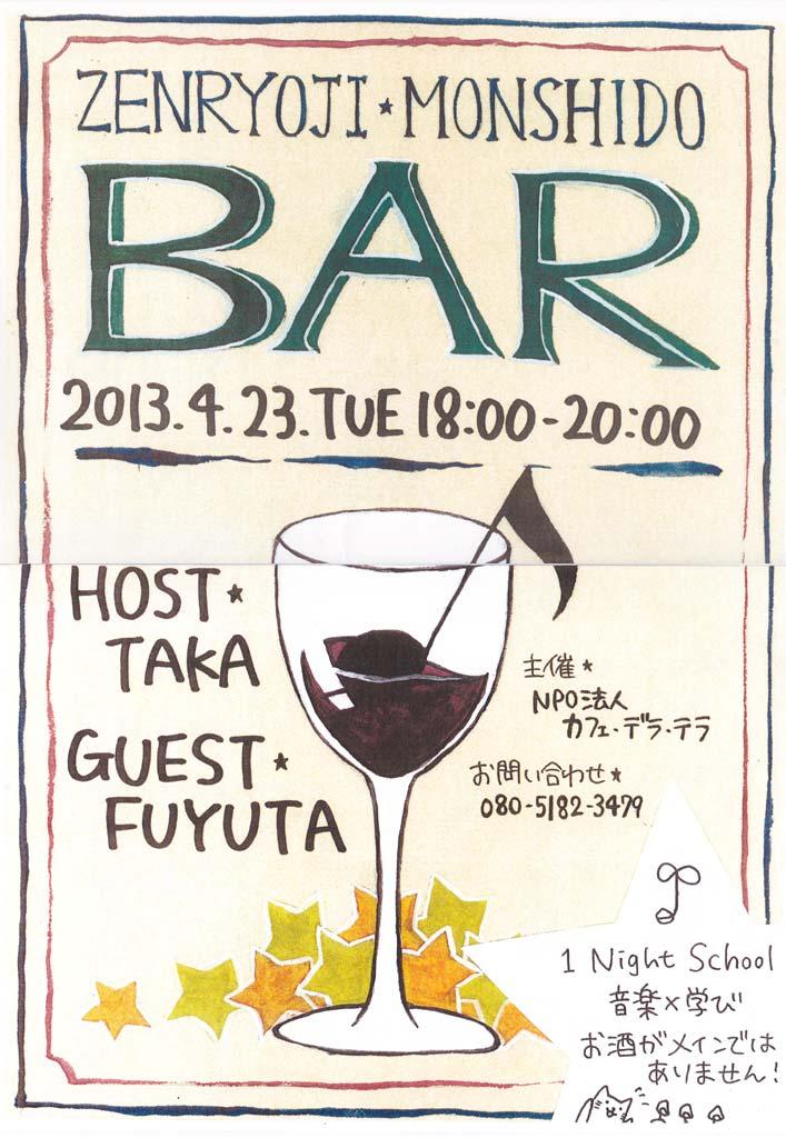 TAKA's BAR 4/23