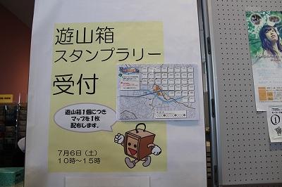 七夕遊山箱スタンプラリー