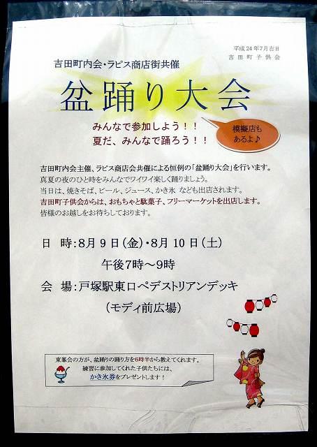 吉田町内会盆踊り20130809-10