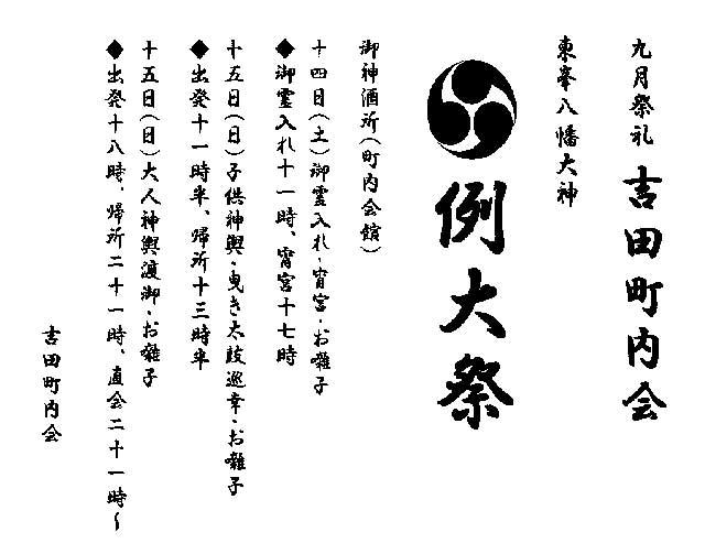 吉田町内会20130914-15お祭り