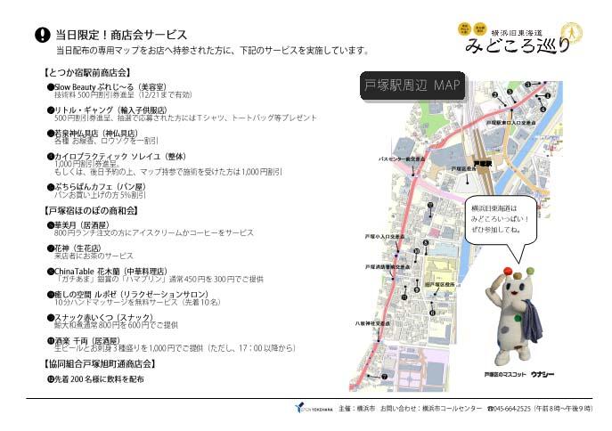 横浜 旧東海道 みどころ巡り