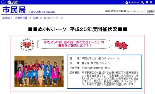 20131016ぬくもりトーク