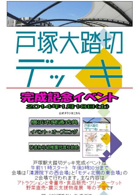 戸塚大踏切デッキ完成イベントホームページ
