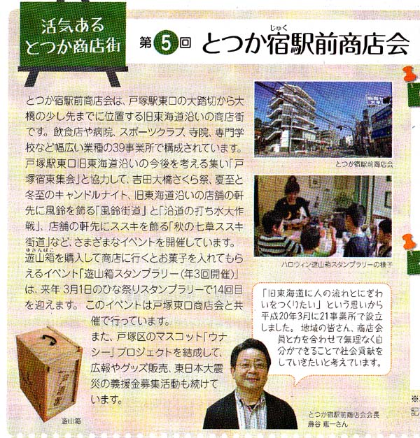 広報よこはま-とつか宿駅前商店会