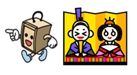 ひな祭り遊山箱スタンプラリー