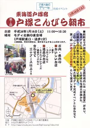 戸塚こんぴら朝市