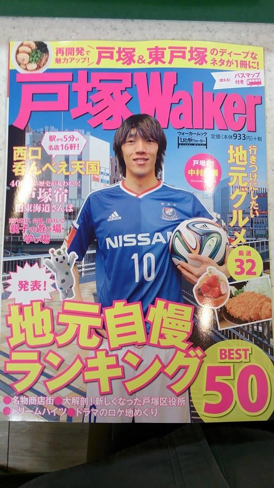 戸塚Walker