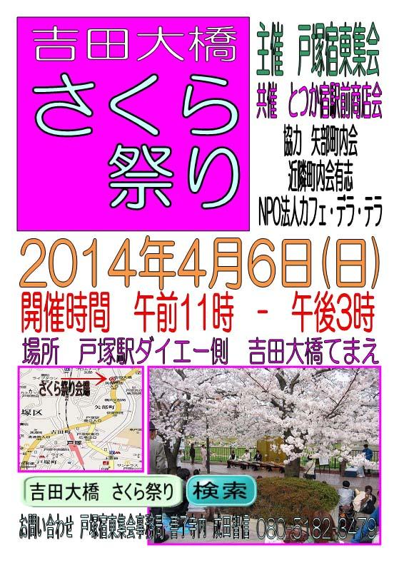 2014吉田大橋さくら祭り