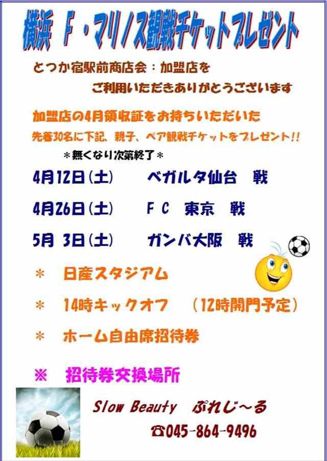 横浜Fマリノスの招待券をプレゼント