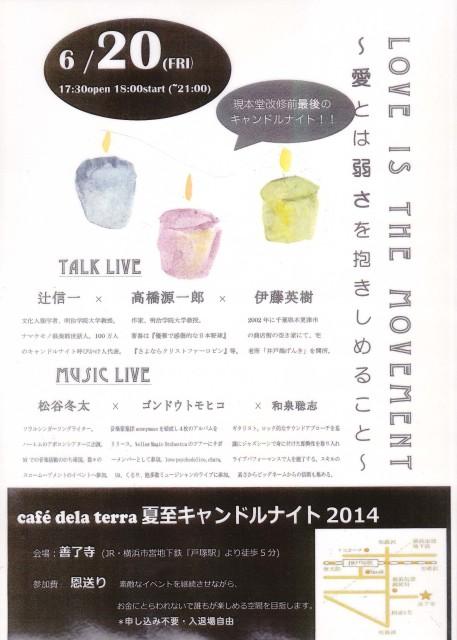 カフェ・デラ・テラ夏至キャンドルナイト2014 6月20日(金)