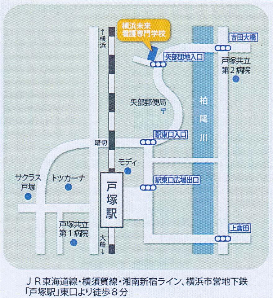 横浜未来看護専門学校オープンキャンパス