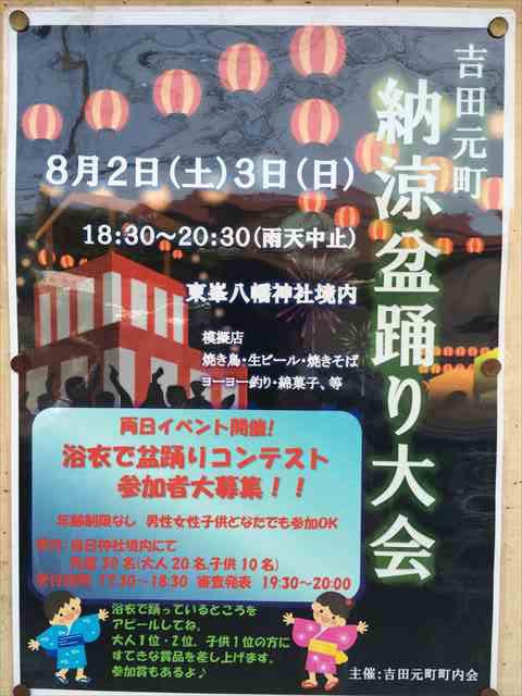 吉田元町内会の盆踊り2014
