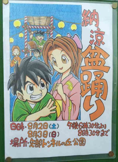 矢部町内会の盆踊り2014