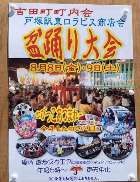 吉田町町内会の盆踊り2014