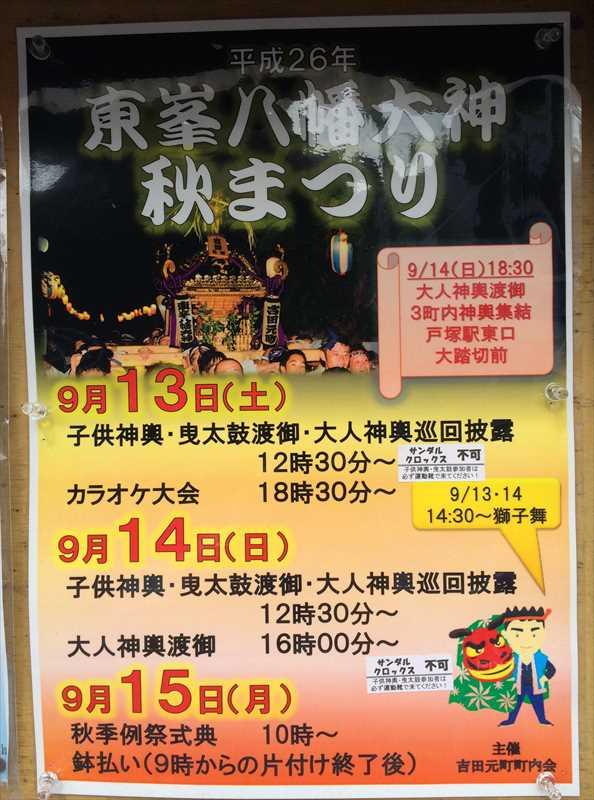 吉田元町お祭り
