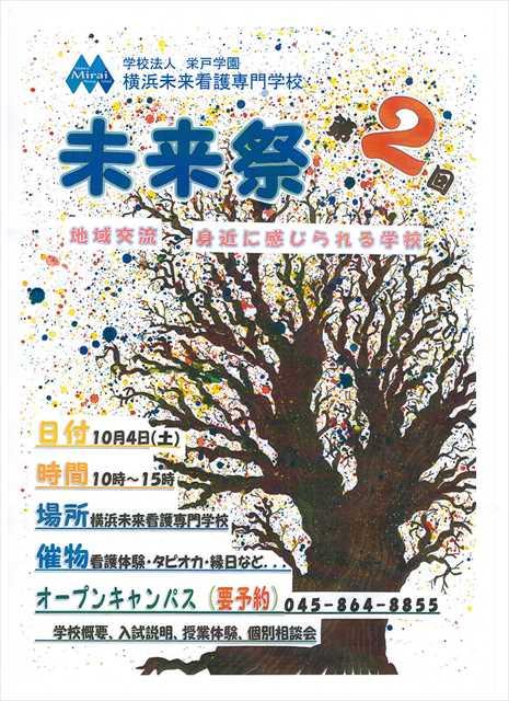 横浜未来看護専門学校 未来祭 第2回