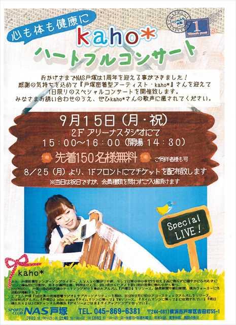 kaho*さんのハートフルコンサート