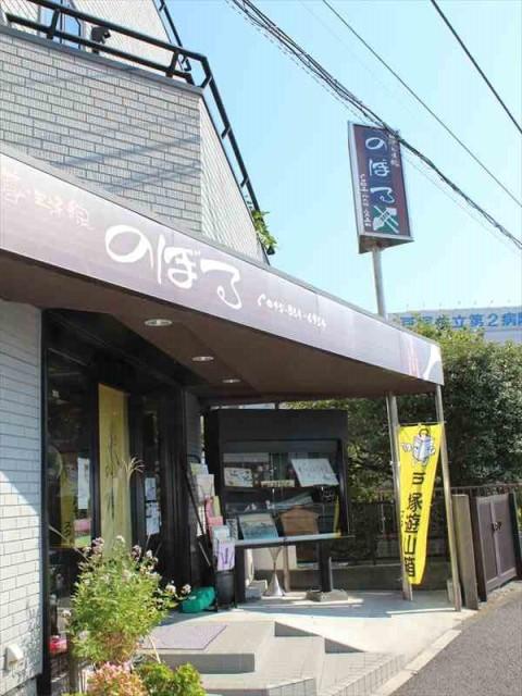 のぼる邦楽器店
