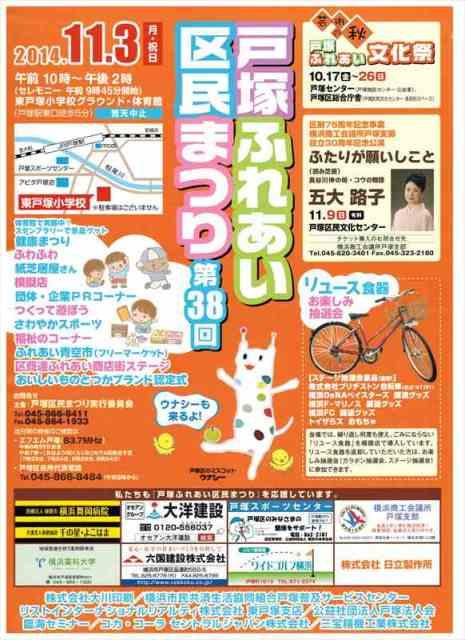 戸塚ふれあい区民祭り第38回