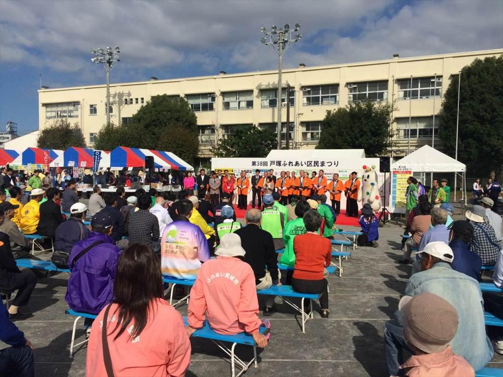 戸塚ふれあい区民祭2014