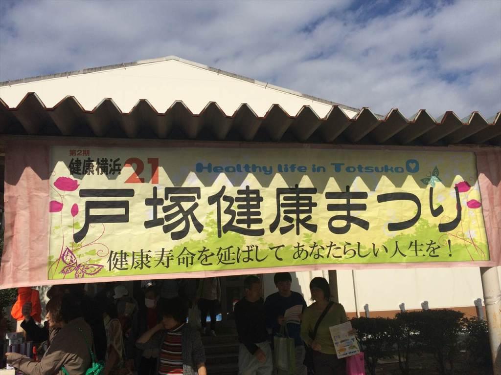戸塚健康祭り20141103