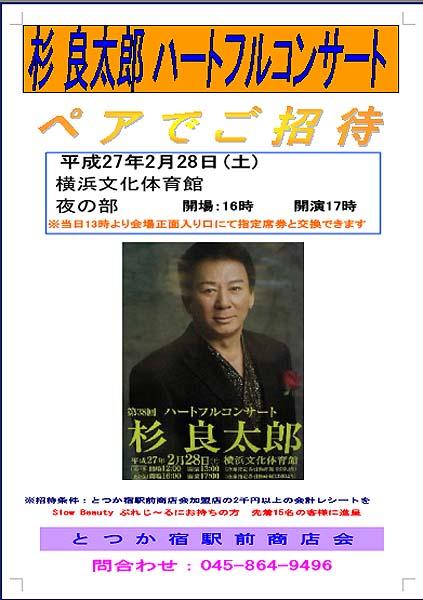 杉良太郎ハートフルコンサート