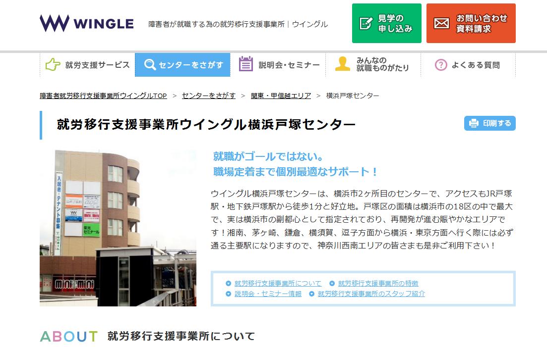 ウイングル横浜戸塚センター