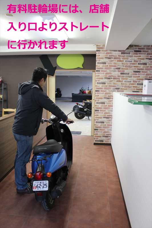 アットバイクルさん本日開店 2014/1/10