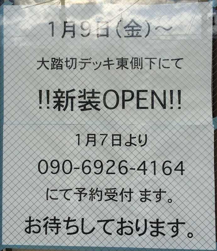 南理容館 1/9(金)新装オープン