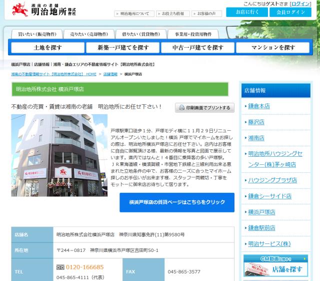 明治地所株式会社 横浜戸塚店