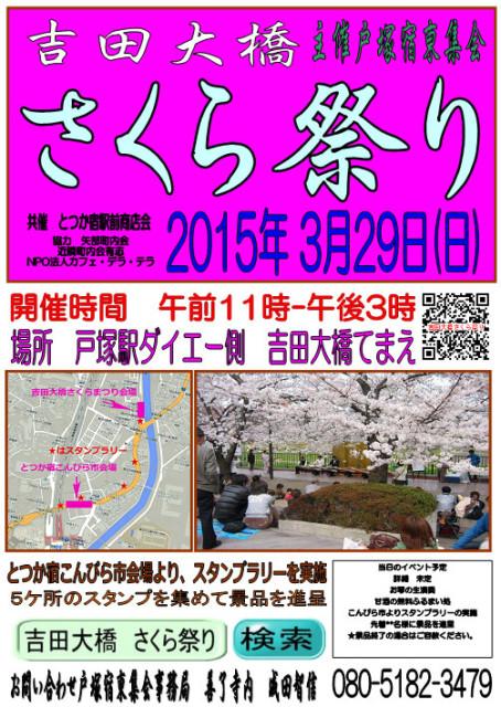 吉田大橋さくら祭り専用サイトオープンいたしました。