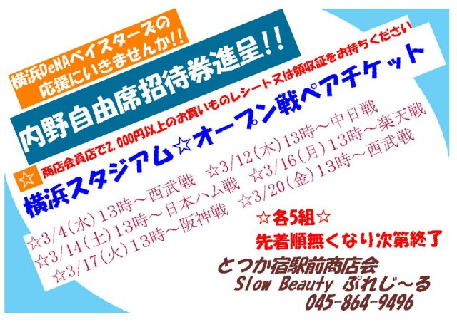 横浜DeNAベイスターズ・オープン戦チケットプレゼント