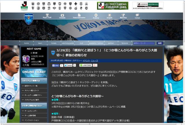 横浜FCと遊ぼう!キックターゲット