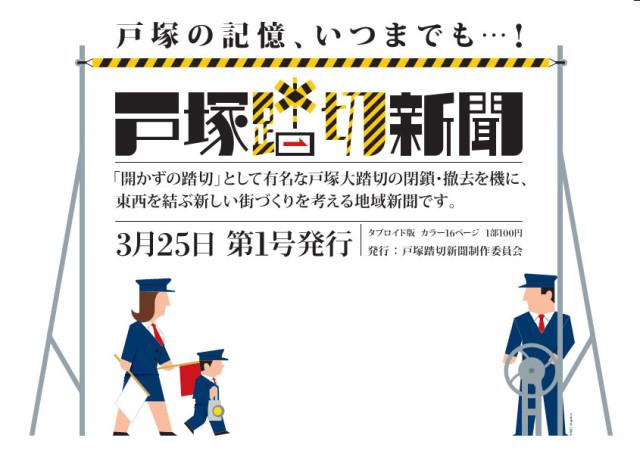 戸塚踏切新聞 発売します