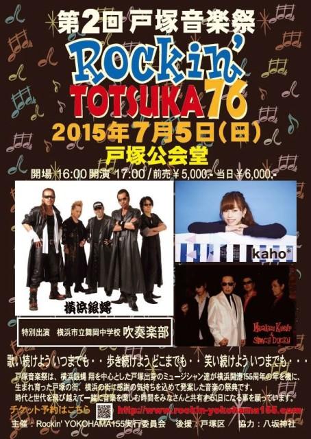第2回戸塚音楽祭Rockin' TOTSUKA76
