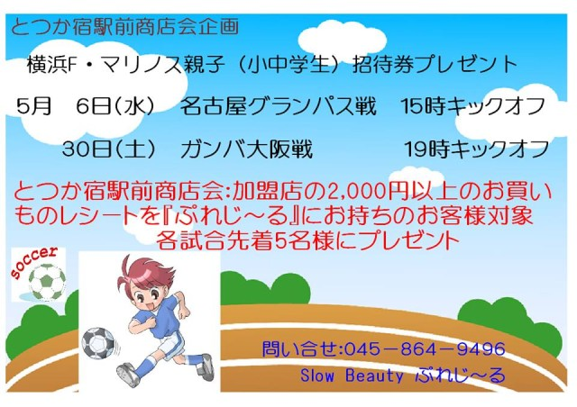 横浜F・マリノス親子(小中学生)招待券プレゼント