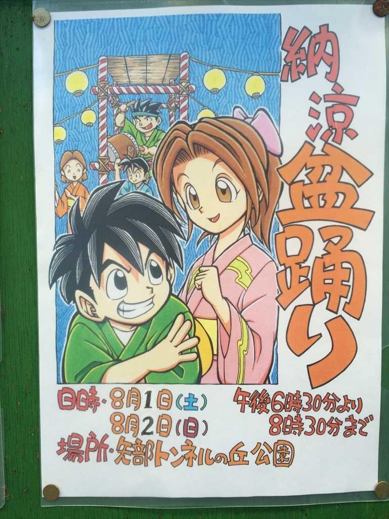 矢部町内会の盆踊り2015/08/01-2