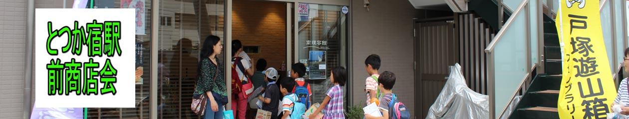 とつか宿駅前商店会