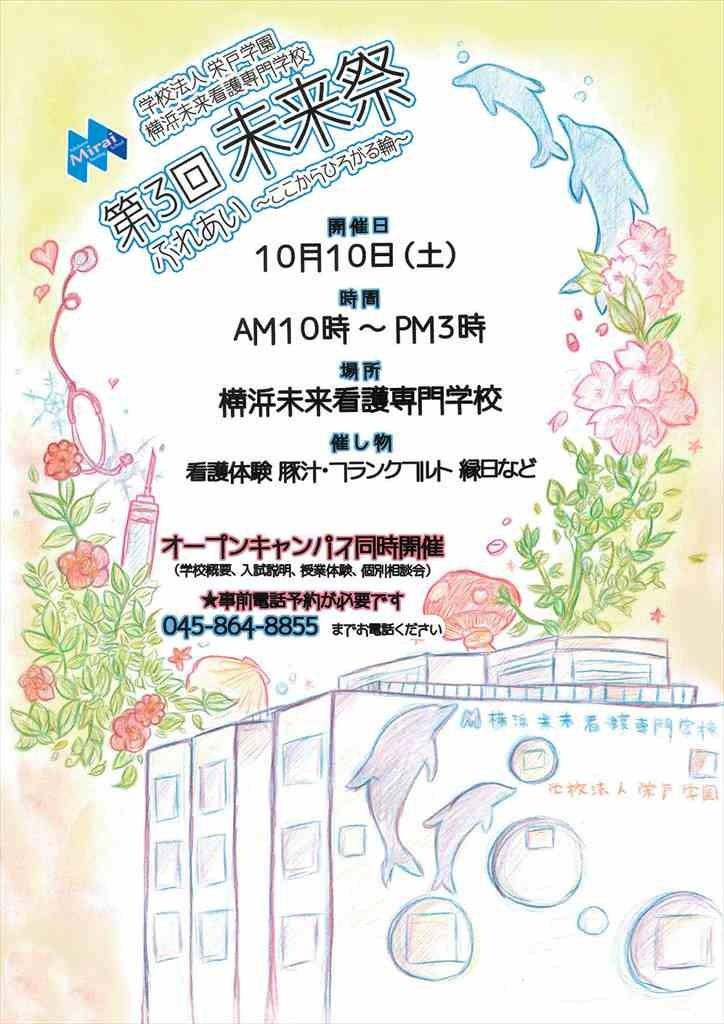 横浜未来看護専門学校 第3回文化祭(未来祭)