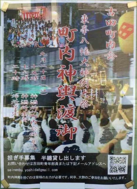 吉田町内会 東峯八幡大神様の秋例大祭