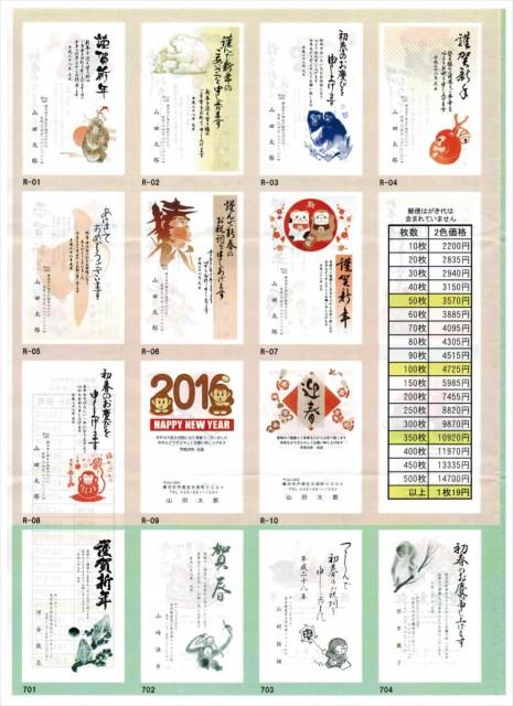 2016年の年賀状印刷いたします!